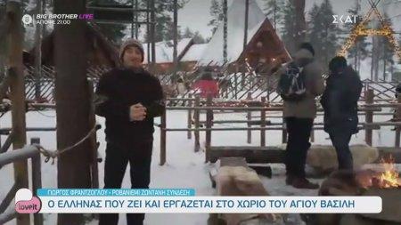 Ο Έλληνας που ζει και εργάζεται στο χωριό του Άγιου Βασίλη στο Ροβανιέμι