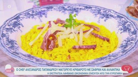 Ο chef Αλέξανδρος Παπανδρέου μαγειρεύει κριθαρότο με σαφράν & αλλαντικά
