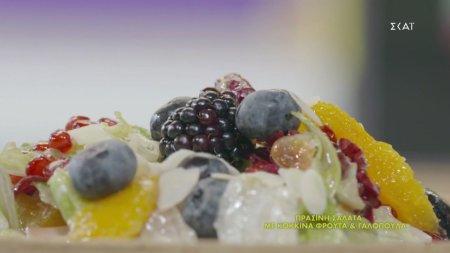 Πράσινη σαλάτα με κόκκινα φρούτα & γαλοπούλα