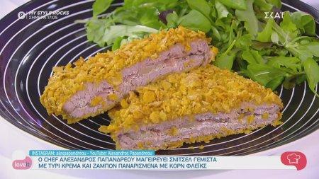 Ο chef Αλέξανδρος Παπανδρέου μαγειρεύει σνίτσελ με τυρί κρέμα και ζαμπόν παναρισμένα με κορν φλέικς