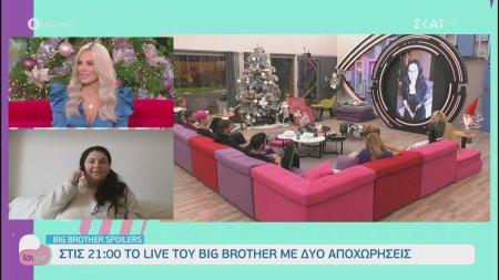 Big Brother spoiler - Δύο αποχωρήσεις στο σημερινό live