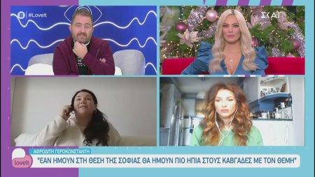 Αφροδίτη και Ραμόνα σχολιάζουν τους συμπαίκτες τους στο Big Brother