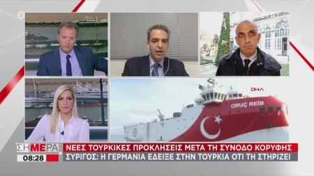 Συρίγος: Η Γερμανία έδειξε στην Τουρκία ότι την στηρίζει