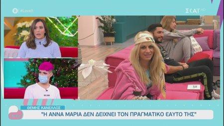 Θέμης Κανέλλος: Η Άννα Μαρία δεν δείχνει τον πραγματικό εαυτό της