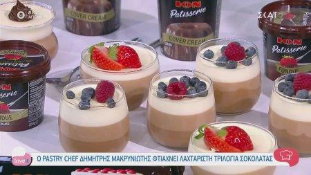Ο pastry chef Δημήτρης Μακρυνιώτης φτιάχνει τριλογία σοκολάτας