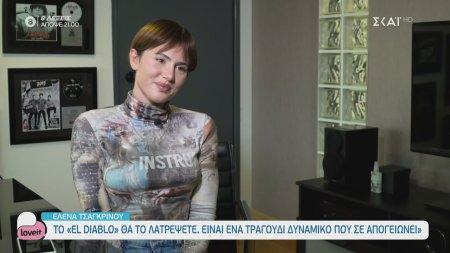 Η Έλενα Τσαγκρινού μιλά για τη συμμετοχή της στην Eurovision και τον αγαπημένο της Mike