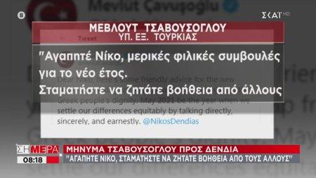 Τσαβούσογλου προς Δένδια: Αγαπητέ Νίκο, σταματήστε να ζητάτε βοήθεια από τους άλλους