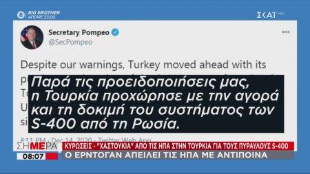 Κυρώσεις-χαστούκια από τις ΗΠΑ στην Τουρκία για τους S-400 - Ο Ερντογάν απειλεί με αντίποινα