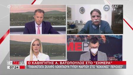 Βατόπουλος: Πιθανότατα σκληρό λόκνταουν στις κόκκινες περιοχές