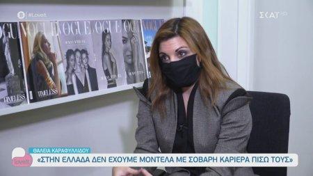 Διευθύντρια ελληνικής Vogue: Στην Ελλάδα δεν έχουμε μοντέλα με σοβαρή καριέρα πίσω τους