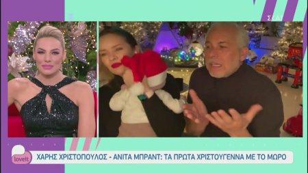 Χάρης Χριστόπουλος - Ανίτα Μπραντ: Τα πρώτα Χριστούγεννα με το μωρό
