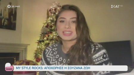 My Style Rocks - Σουζάνα Ζώη: Νικήτρια θα ήθελα να είναι η Κάτια, προσπαθεί πολύ