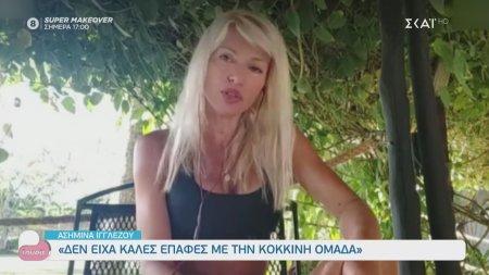Survivor Αποκλειστικό - Η Ασημίνα απαντά για πρώτη φορά γιατί έφυγε χωρίς να χαιρετήσει