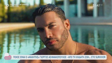 Γιώργος Ασημακόπουλος - Από τη χλιδάτη ζωή στο Survivor