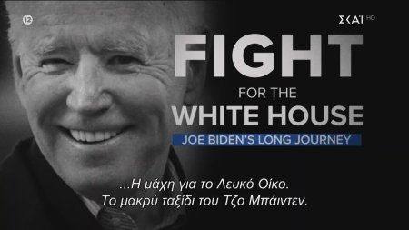 Η Μάχη Για Τον Λευκό Οίκο: Το Μεγάλο Ταξίδι Του Τζο Μπάιντεν