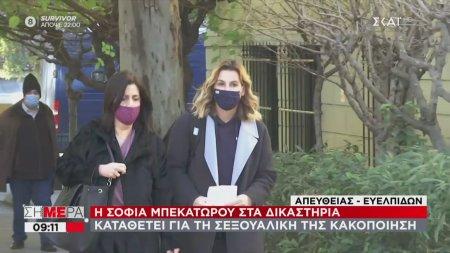 Η Σοφία Μπεκατώρου στα δικαστήρια: Καταθέτει για την σεξουαλική της κακοποίηση