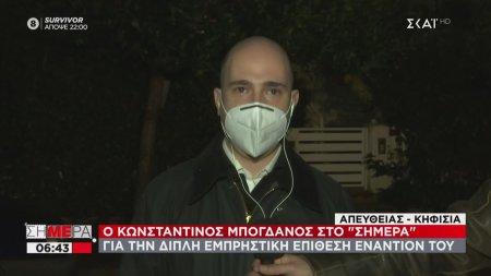 Ο Κωνσταντίνος Μπογδάνος μιλάει για την εμπρηστική επίθεση εναντίον του