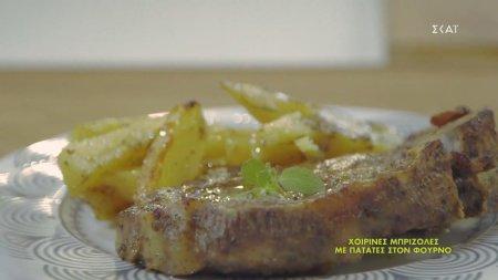 Χοιρινές μπριζόλες με πατάτες στον φούρνο