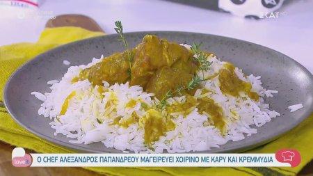Ο chef Αλέξανδρος Παπανδρέου μαγειρεύει χοιρινό με κάρυ και κρεμμύδια