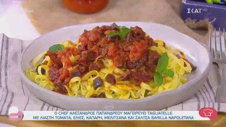 Tagliatelle με λιαστή ντομάτα, κάπαρη, ελιές & μελιτζάνα