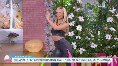 TheCoach.gr - Η ελληνική πλατφόρμα για yoga, pilates, χορό, αυάμυνα