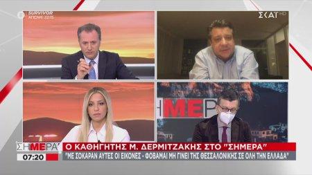 Δερμιτζάκης: Φοβάμαι μη γίνει της Θεσσαλονίκης σε όλη την Ελλάδα