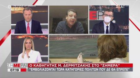 Δερμιτζάκης: Εμβολιάζονται κατηγορίες πολιτών που δεν θα έπρεπε - Αισιόδοξη η εικόνα από τις  γιορτές