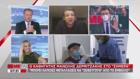 Δερμιτζάκης: Μπορεί κάποιες μεταλλάξεις να «ξεφεύγουν» από το εμβόλιο