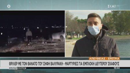 Θρίλερ με τον θάνατο του Σήφη Βαλυράκη - Μαρτυρίες για εμπλοκή δεύτερου σκάφους