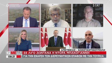 Διερευνητικές επαφές: Τα «αγκάθια» του διαλόγου - Οι επιδιώξεις Ελλάδας και Τουρκίας