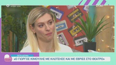 Ζέτα Δούκα: Ο Γιώργος Κιμούλης με κλώτσησε και με έβρισε στο θέατρο