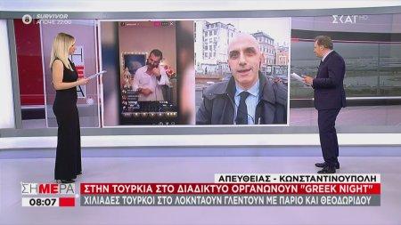 Τουρκία: Greek... night οργανώνουν στα social media-Τούρκοι γλεντούν με Έλληνες τραγουδιστές