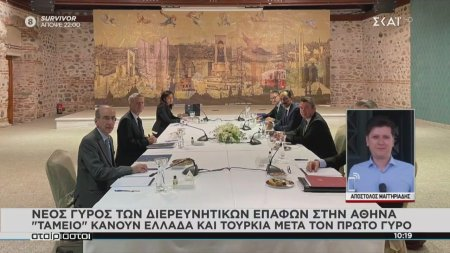 Νέος γύρος διερευνητικών επαφών στην Αθήνα -