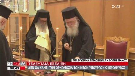 Δεν θα κάνει την ορκωμοσία των νέων υπουργών ο Ιερώνυμος