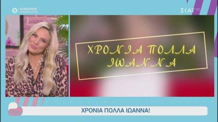 Χρόνια πολλά Ιωάννα! - Το βίντεο αφιέρωμα στην Ιωάννα Μαλέσκου