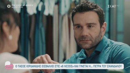 Ο Τάσος Ιορδανίδης μιλάει για τον ρόλο του στις στις