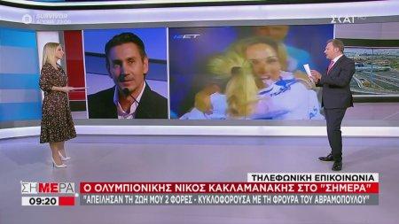 Κακλαμανάκης: Απείλησαν τη ζωή μου 2 φορές - Κυκλοφορούσα μα τη φρουρά του Αβραμόπουλου