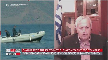 Έκκληση για περαιτέρω θωράκιση του νησιού από τον δήμαρχο Καλύμνου