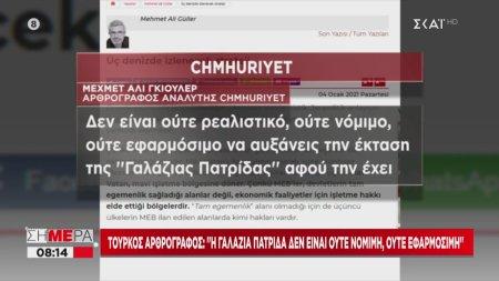 Τούρκος αρθρογράφος: Η γαλάζια πατρίδα δεν είναι ούτε νόμιμη, ούτε εφαρμόσιμη