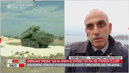 Ενδεχόμενο επιβολής και άλλων κυρώσεων στην Τουρκία από τις ΗΠΑ