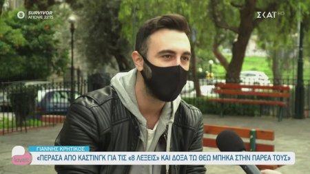 Γιάννης Κρητικός: Με προσεγγίζουν οι γυναίκες από τα social media