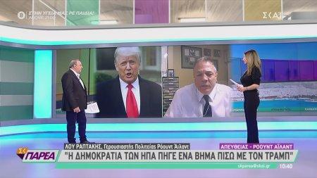 Ο Γερουσιαστής Λου Ραπτάκης για την πρωτοφανή εισβολή στο Καπιτώλιο