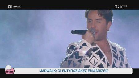 Madwalk: Οι εντυπωσιακές εμφανίσεις