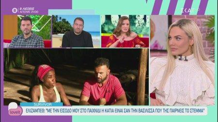 H Λάουρα Νάργες σχολιάζει τη διαμάχη Κάτιας-Ελίζαμπεθ στο Survivor