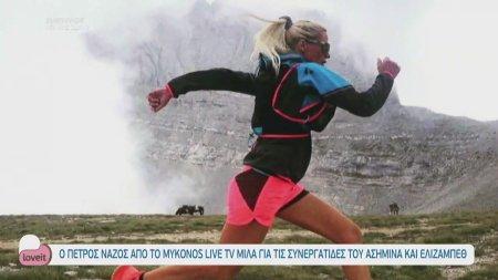 Ο Πέτρος Νάζος από το Mykonos TV μιλά για τις συνεργάτιδες του Ασημίνα και Ελίζαμπεθ