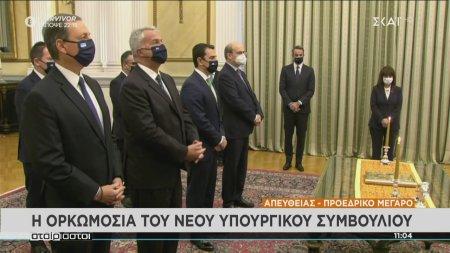 Η ορκωμοσία του νέου υπουργικού συμβουλίου