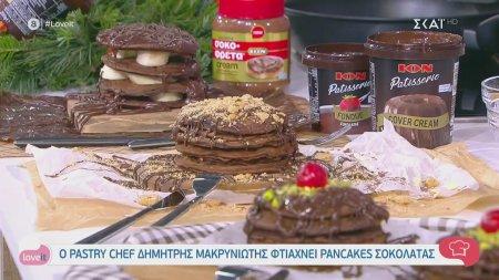 Ο pastry chef Δημήτρης Μακρυνιώτης φτιάχνει pancakes σοκολάτας