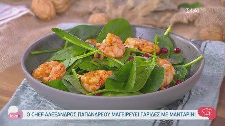 Ο chef Αλέξανδρος Παπανδρέου μαγειρεύει γαρίδες με μανταρίνι