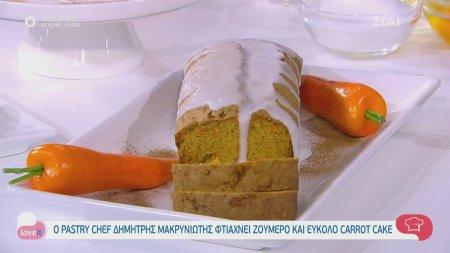 Ο pastry chef Δημήτρης Μακρυνιώτης φτιάχνει ζουμερό και εύκολο carrot cake