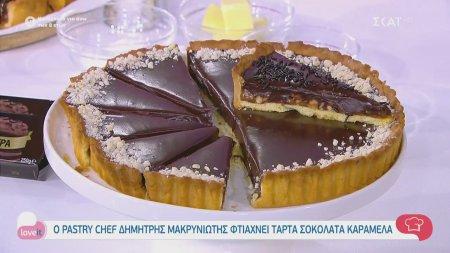 Ο pastry chef Δημήτρης Μακρυνιώτης φτιάχνει τάρτα σοκολάτα καραμέλα